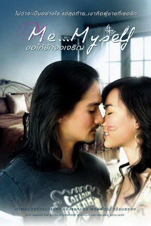 ดูหนังออนไลน์ฟรี Me Myself (2008) ขอให้รักจงเจริญ