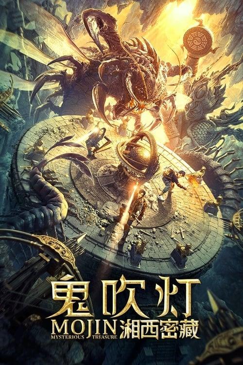 ดูหนังออนไลน์ฟรี Mojin Mysterious Treasure (2020)