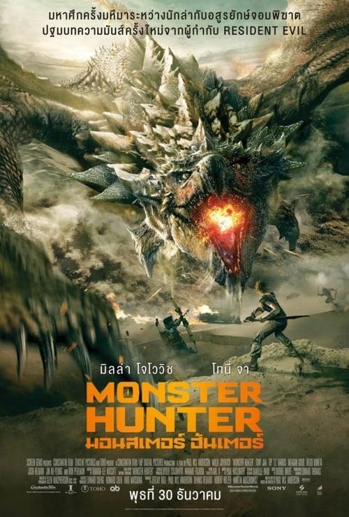 ดูหนังออนไลน์ Monster Hunter (2020) มอนสเตอร์ฮันเตอร์
