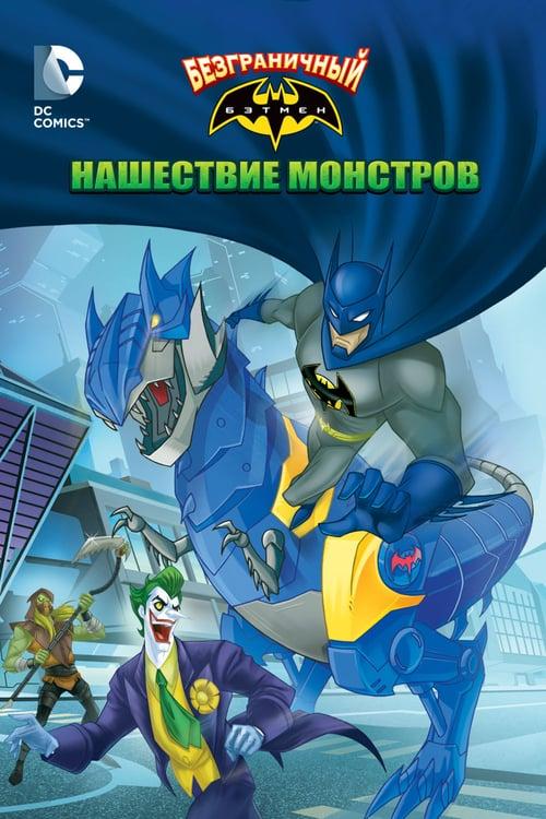 ดูหนังออนไลน์ฟรี Batman Unlimited: Monster Mayhem (2015) แบทแมน ถล่มจอมวายร้ายป่วนเมือง