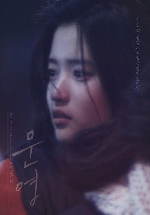 ดูหนังออนไลน์ฟรี Moon-young (2015)