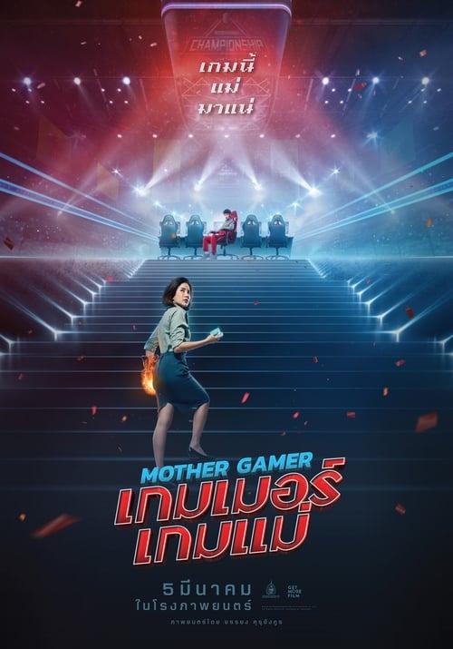 ดูหนังออนไลน์ฟรี Mother Gamer (2020) เกมเมอร์ เกมแม่