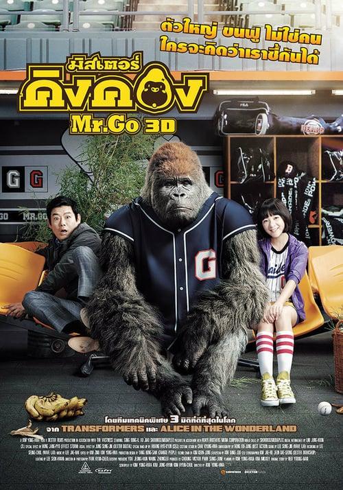 ดูหนังออนไลน์ฟรี Mr.Go (2013) มิสเตอร์คิงคอง