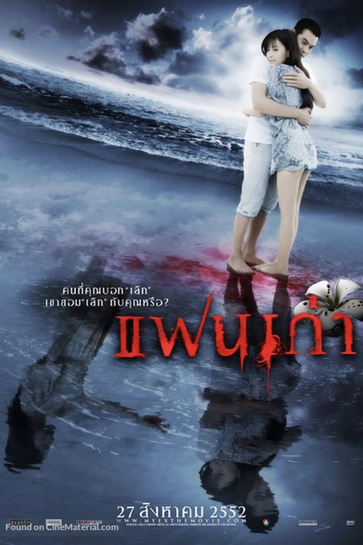 ดูหนังออนไลน์ฟรี My Ex (2009) แฟนเก่า