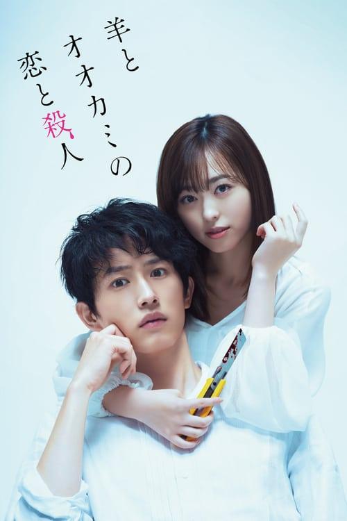 ดูหนังออนไลน์ฟรี My Girlfriend is a Serial Killer (2019) Hitsuji to Okami no Koi to Satsujin เอ๊ะ ผมนี่เหรอศพต่อไป
