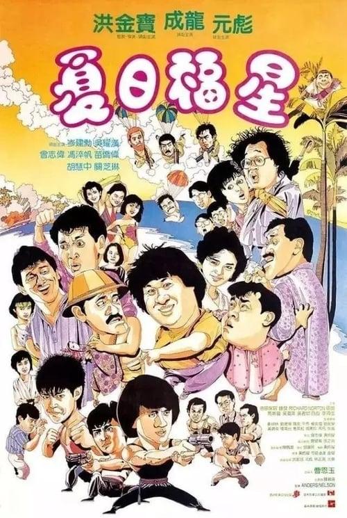 ดูหนังออนไลน์ฟรี My Lucky Stars 2- Twinkle Twinkle Lucky Stars (1985) ขอน่า อย่าซ่าส์
