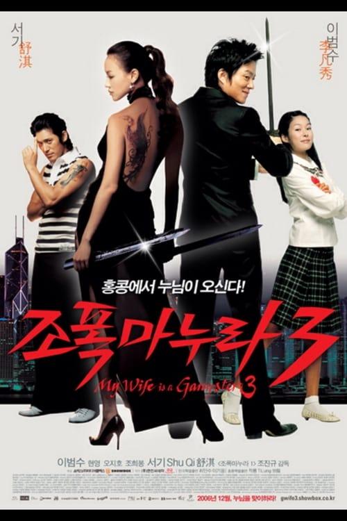 ดูหนังออนไลน์ฟรี My Wife Is A Gangster 3 (2006) ขอโทษอีกที…แฟนผมเป็นยากูซ่า ภาค 3