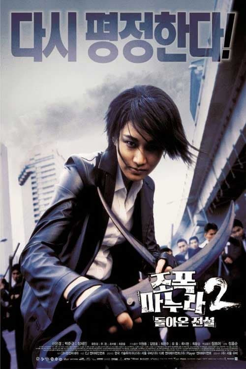 ดูหนังออนไลน์ฟรี My Wife Is a Gangster 2 (2003) ขอโทษครับ..เมียผมเป็นยากูซ่า 2