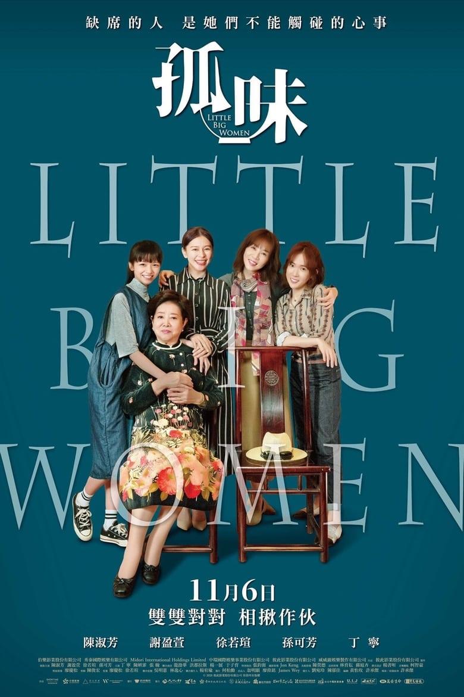 ดูหนังออนไลน์ฟรี [NETFLIX] Little Big Women (2020) รสชาติแห่งความอ้างว้าง