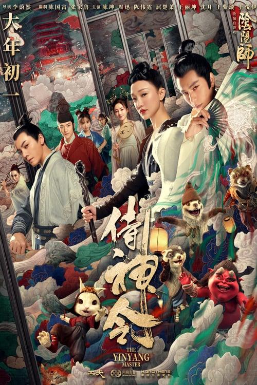 ดูหนังออนไลน์ฟรี [NETFLIX] The Yin Yang Master (2021) หยิน หยาง ศึกมหาเวท