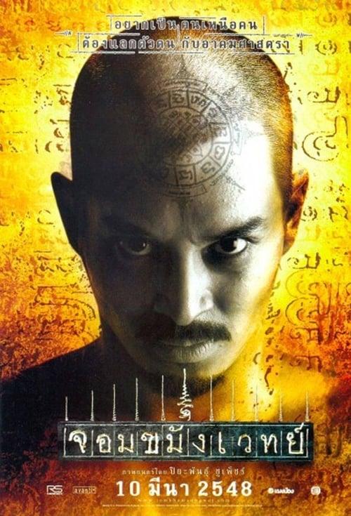ดูหนังออนไลน์ฟรี Necromancer (2005) จอมขมังเวทย์