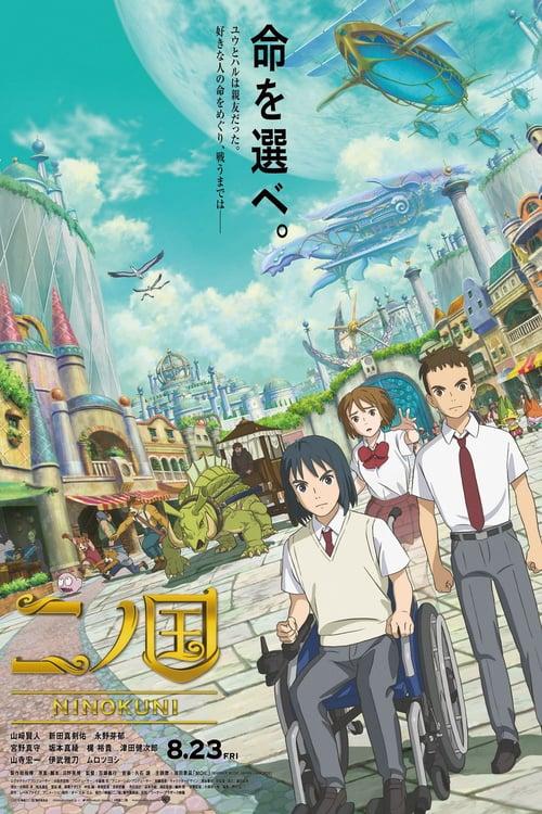 ดูหนังออนไลน์ฟรี Ni no Kuni (2019) นิ โนะ คุนิ ศึกพิภพคู่ขนาน