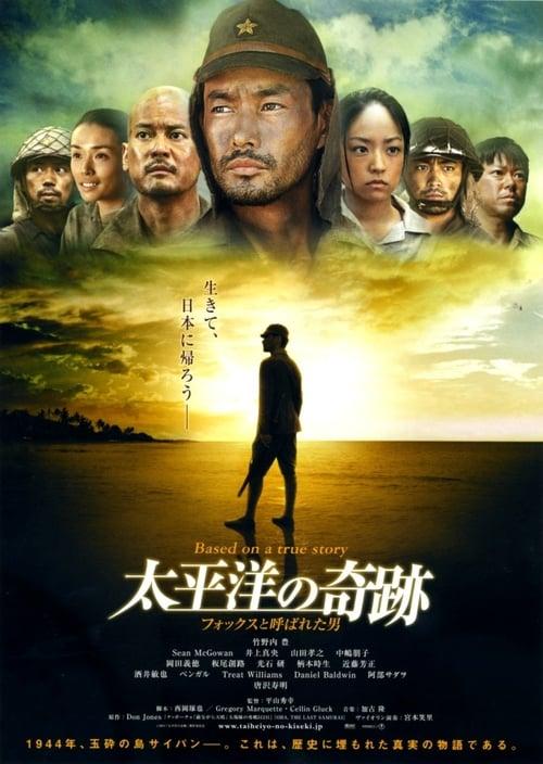 ดูหนังออนไลน์ฟรี Oba The Last Samurai (2011) โอบะ ร้อยเอกซามูไร