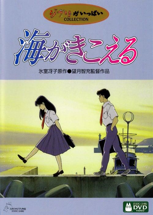 ดูหนังออนไลน์ฟรี Ocean Waves (1993) สองหัวใจ หนึ่งรักเดียว