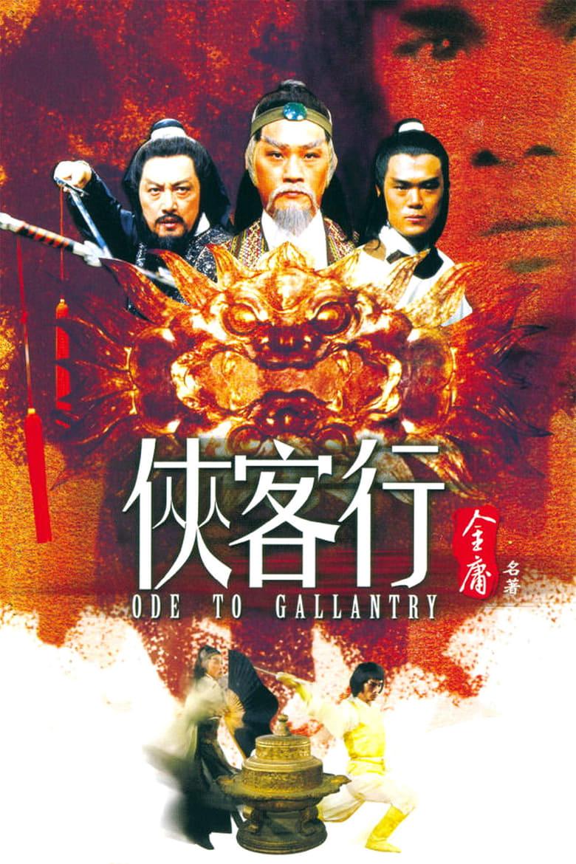ดูหนังออนไลน์ฟรี Ode To Gallantry (1982) คู่แฝดคะนองฤทธิ์