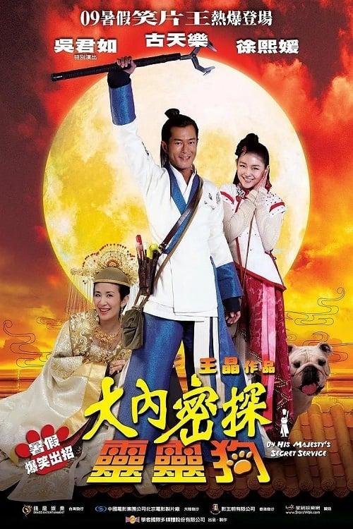 ดูหนังออนไลน์ฟรี On His Majesty s Secret Service (2009) องครักษ์สุนัขพิทักษ์ฮ่องเต้ต๊อง