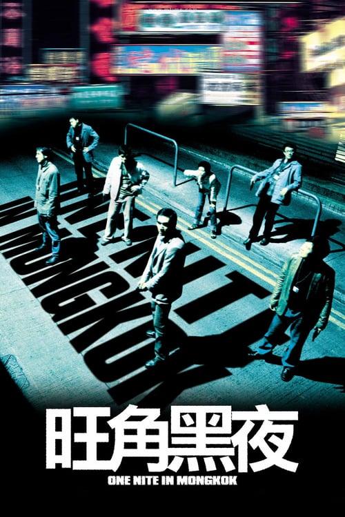 ดูหนังออนไลน์ฟรี One Nite in Mongkok (2004) ดับตะวันล่า