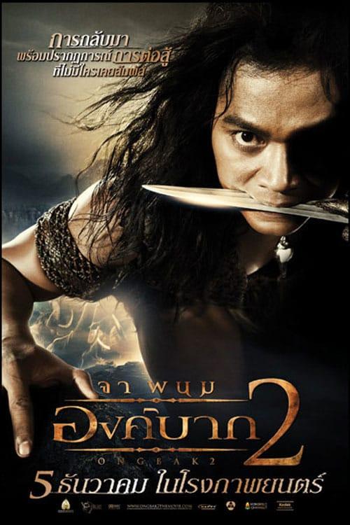 ดูหนังออนไลน์ฟรี Ong bak 2 (2008) องค์บาก 2