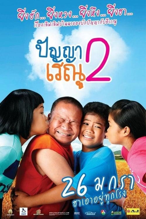 ดูหนังออนไลน์ฟรี PANYA RAENU 2 (2012) ปัญญาเรณู 2