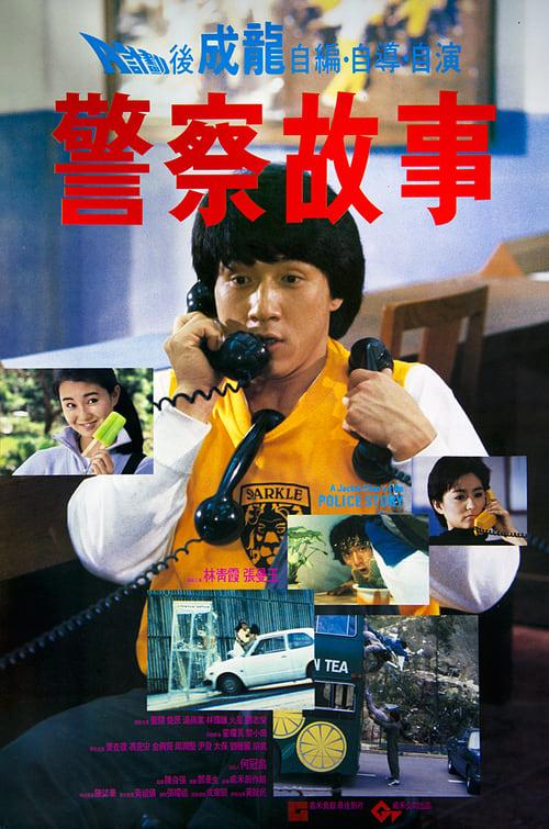 ดูหนังออนไลน์ฟรี POLICE STORY 1 (1985) วิ่งสู้ฟัด 1