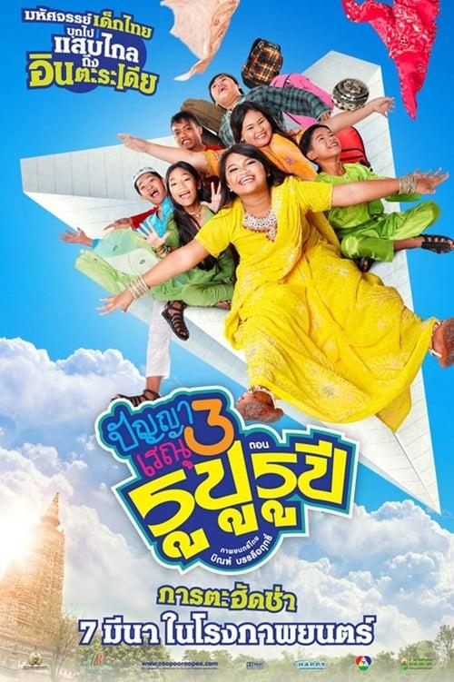 ดูหนังออนไลน์ฟรี Panya Raenu 3 Rupu Rupee (2013) ปัญญา เรณู รูปู รูปี