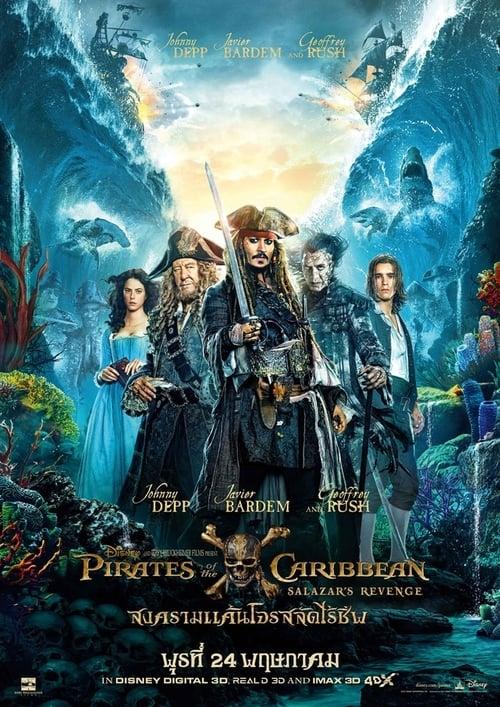 ดูหนังออนไลน์ฟรี Pirates of the Caribbean 5 (2017) สงครามแค้นโจรสลัดไร้ชีพ