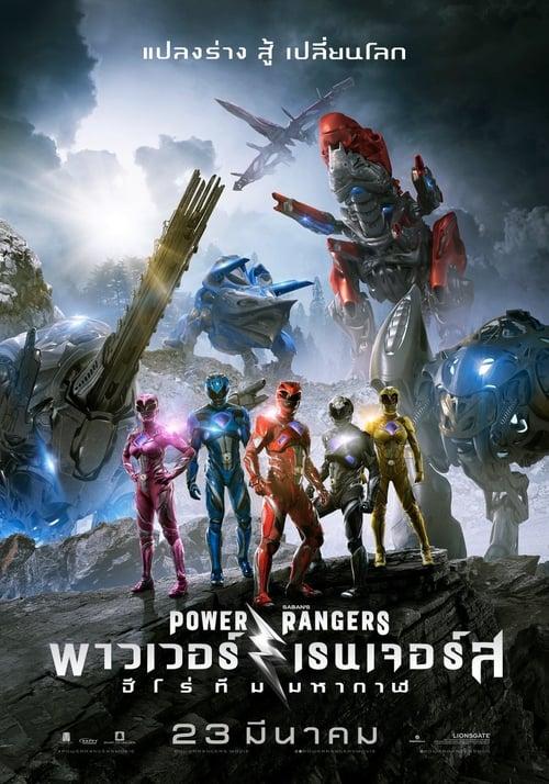 ดูหนังออนไลน์ฟรี Power Rangers (2017) พาวเวอร์เรนเจอร์ส ฮีโร่ทีมมหากาฬ