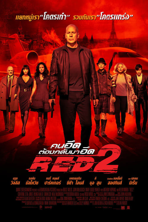 ดูหนังออนไลน์ฟรี RED 2 (2013) คนอึดต้องกลับมาอึด 2