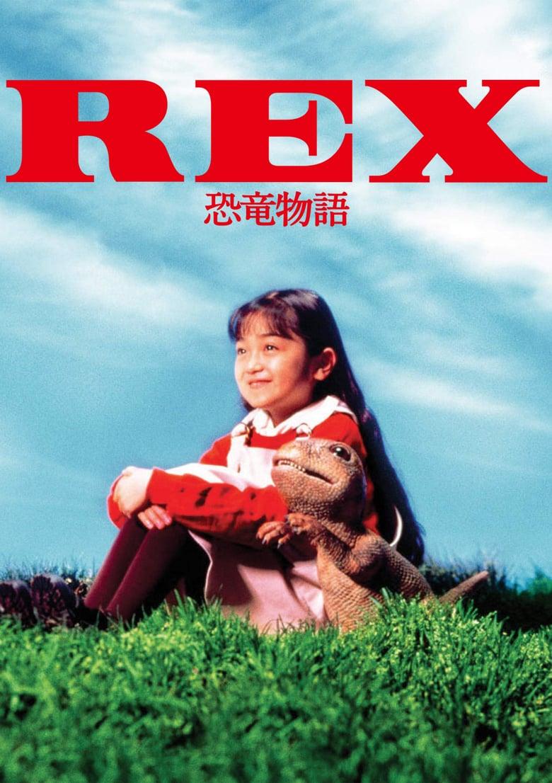 ดูหนังออนไลน์ฟรี REX Dinosaur Story (1993) เร็กซ์ ไดโนเสาร์เพื่อนรัก