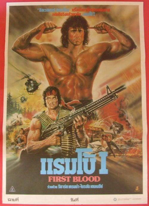 ดูหนังออนไลน์ฟรี Rambo First Blood 1 (1982) แรมโบ้ ภาค 1