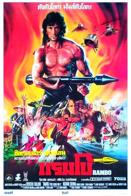 ดูหนังออนไลน์ฟรี Rambo First Blood 2 (1985) แรมโบ้ 2