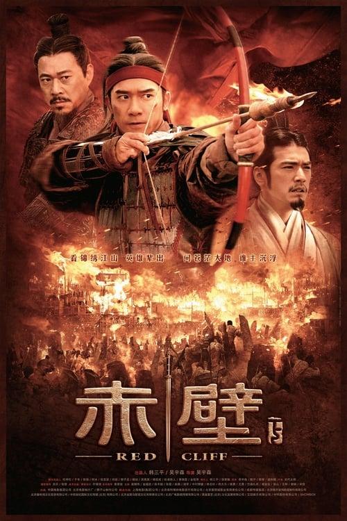 ดูหนังออนไลน์ฟรี Red Cliff 2 (2009) สามก๊ก : โจโฉแตกทัพเรือ 2