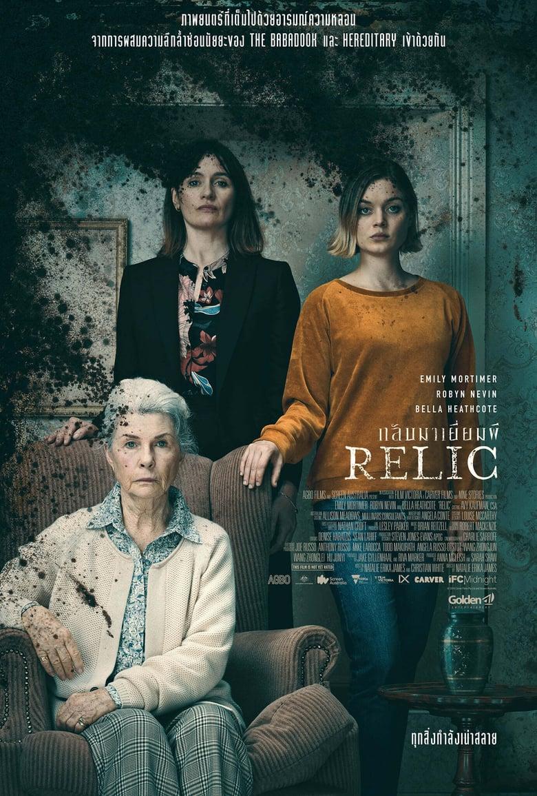 ดูหนังออนไลน์ Relic (2020) กลับมาเยี่ยมผี
