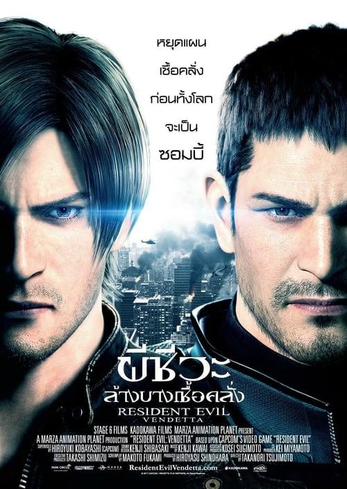 ดูหนังออนไลน์ฟรี Resident Evil Vendetta (2017) ผีชีวะ ล้างบางเชื้อคลั่ง