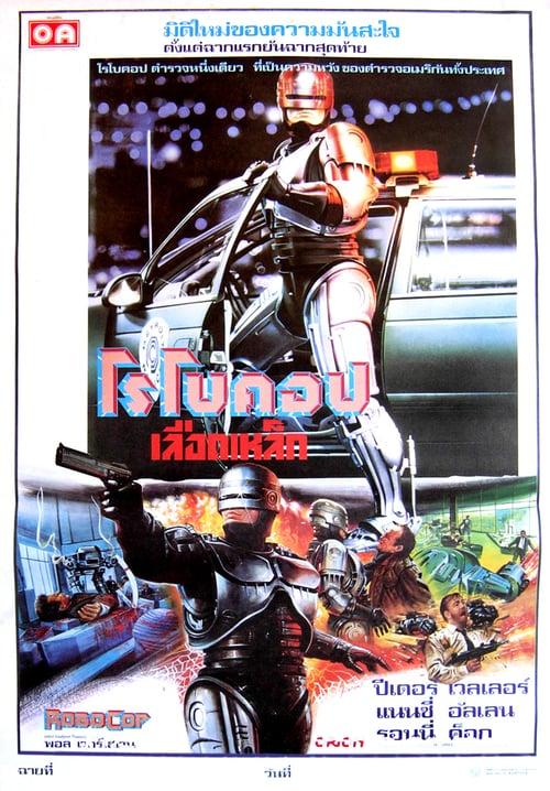 ดูหนังออนไลน์ฟรี Robocop 1 (1987) โรโบคอป ภาค 1