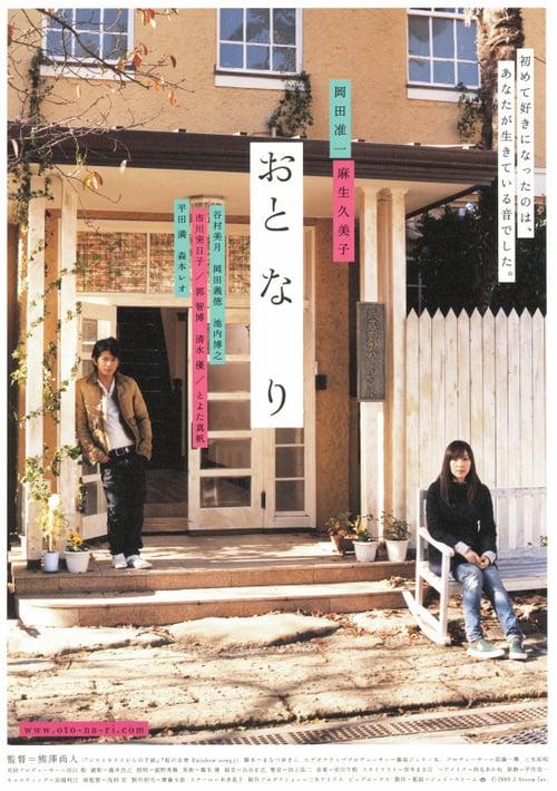 ดูหนังออนไลน์ฟรี Romantic Prelude (Oto-na-ri) (2009)