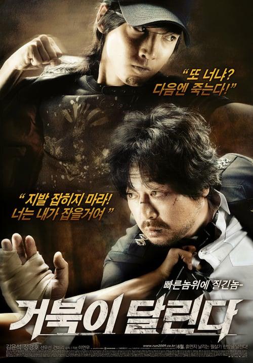 ดูหนังออนไลน์ฟรี Running Turtle (2009) ซวยแล้วกู สู้ยิบตา
