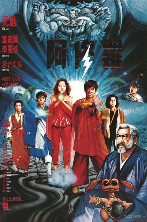 ดูหนังออนไลน์ฟรี Saga of the Phoenix (1989) ฤทธิ์บ้าสุดขอบฟ้า ภาค2