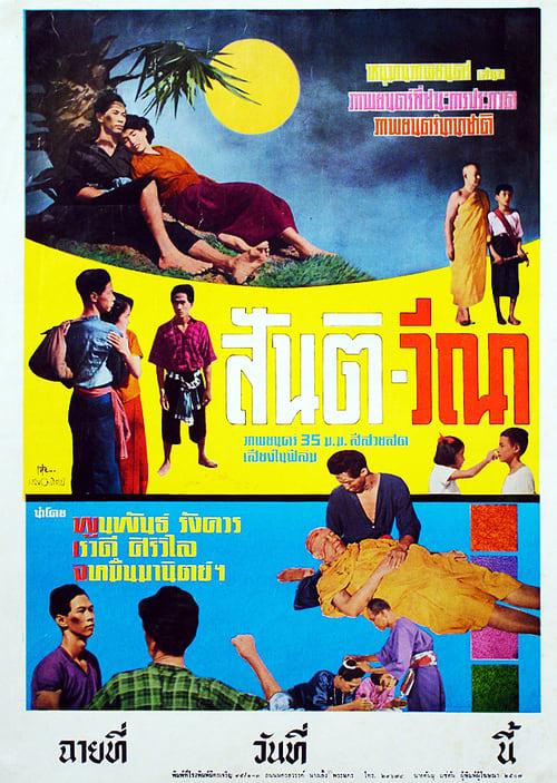 ดูหนังออนไลน์ฟรี Santi Vina (1954) สันติ-วีณา