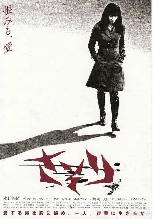 ดูหนังออนไลน์ฟรี Sasori (2008) เรท18+ Nami prefers to go by the name of Sasori ซับไทย