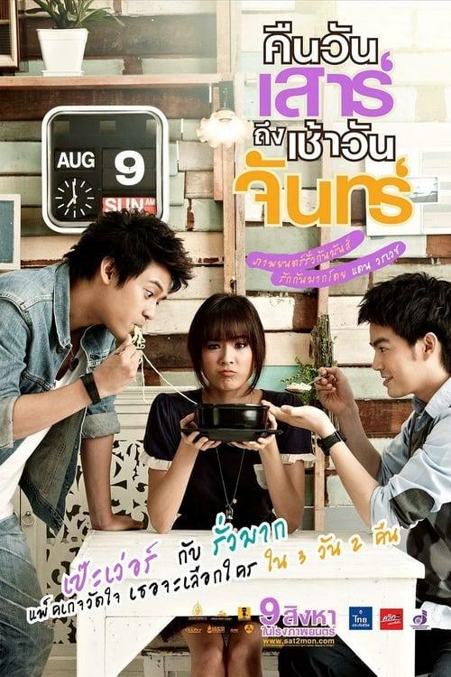 ดูหนังออนไลน์ฟรี Sat2mon (2012) คืนวันเสาร์ ถึง เช้าวันจันทร์