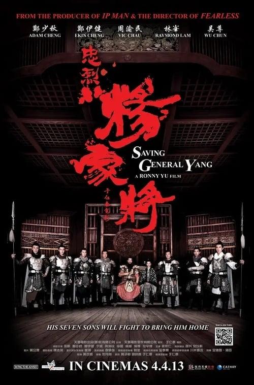 ดูหนังออนไลน์ฟรี Saving General Yang (2013) สุภาพบุรุษตระกูลหยาง