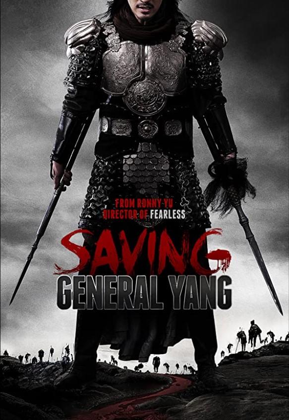 ดูหนังออนไลน์ฟรี Saving Genernal Yang (2013) วีรบุรษตระกูลหยาง