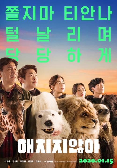 ดูหนังออนไลน์ Secret Zoo (2020) เฟคซูสู้เว้ย