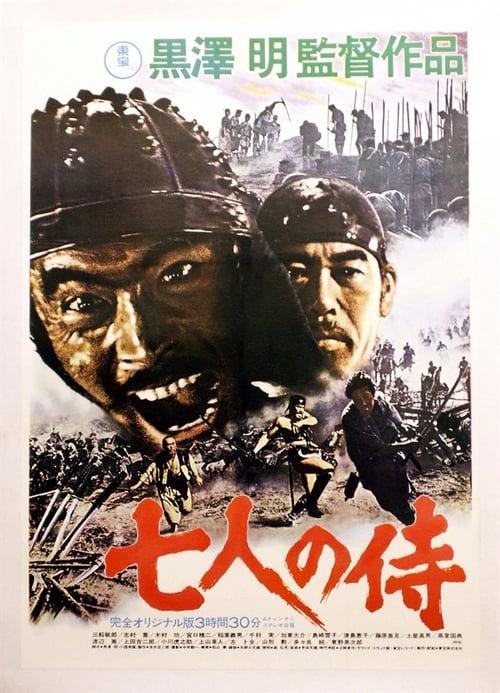 ดูหนังออนไลน์ฟรี Seven Samurai (1954) เจ็ดเซียนซามูไร