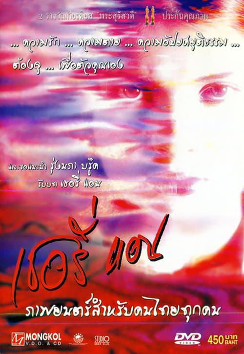 ดูหนังออนไลน์ฟรี Sherry Ann (2001) เชอรี่แอน