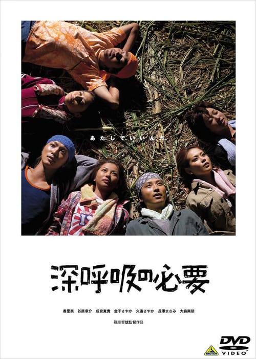 ดูหนังออนไลน์ฟรี Shinkokyu no hitsuyo (2004) หยุดพัก ที่ไร่อ้อย (ซับไทย)