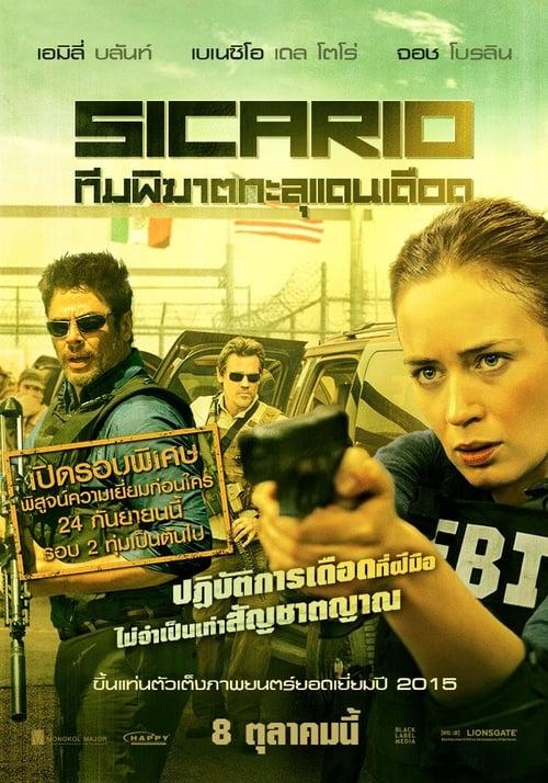 ดูหนังออนไลน์ฟรี Sicario (2015) ทีมพิฆาตทะลุแดนเดือด