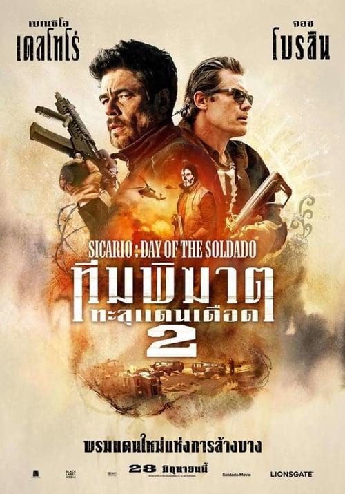 ดูหนังออนไลน์ฟรี Sicario Day of the Soldado (2018) ทีมพิฆาตทะลุแดนเดือด 2