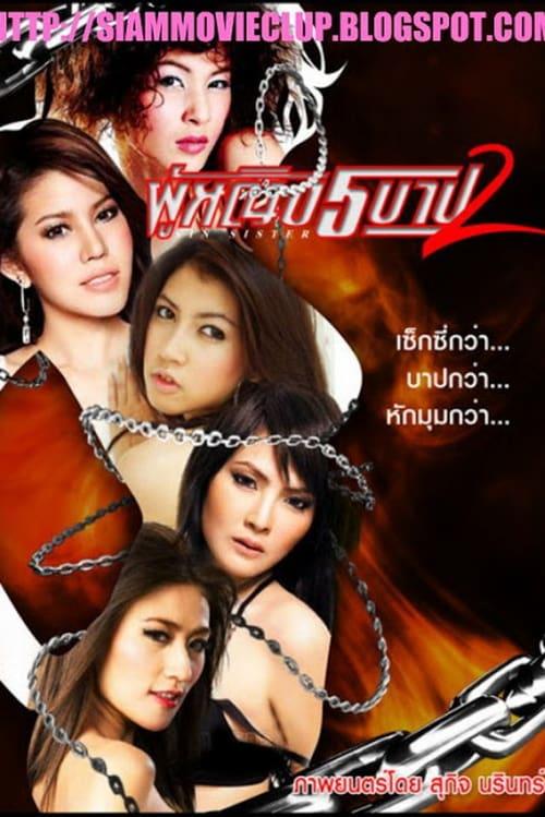 ดูหนังออนไลน์ฟรี Sin Sisters 2 (2010) ผู้หญิงห้าบาป 2